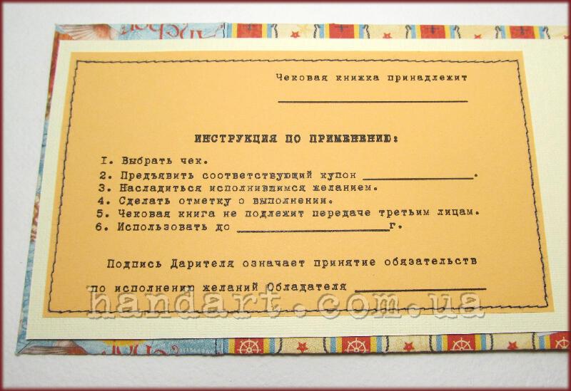 Инструкция к чековой книжке желаний