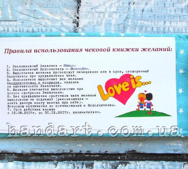 """Чековая книжка желаний """"Love is ..."""" инструкция к книжке"""