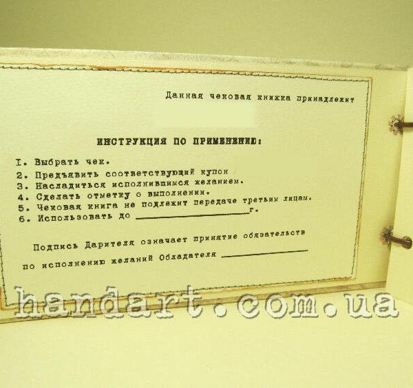 """Чековая книжка желаний """"Boys"""" инструкция"""