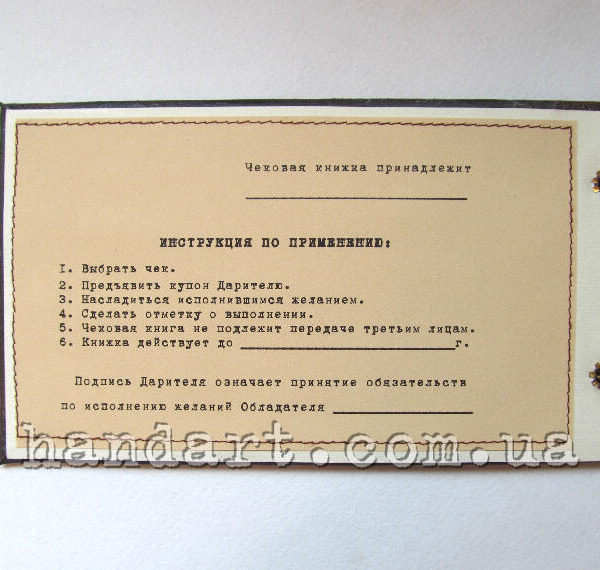 """Чековая книжка желаний """"Мужчина всегда прав"""" инструкция книжки"""