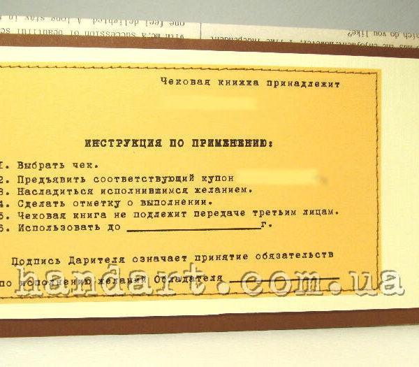 """Чековая книжка желаний """"Джентльмен"""" Инструкция"""