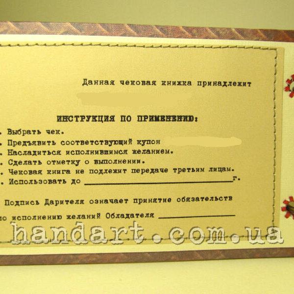 """Чековая книжка желаний """"Красный кабриолет"""" инструкция"""