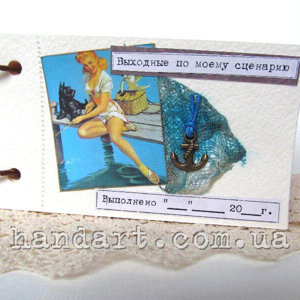 """Чековая книжка желаний """"Механика"""" страница """"Выходные по моему сценарию"""""""