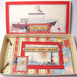 """Чековая книжка """"Море"""" с подарочной коробкой"""
