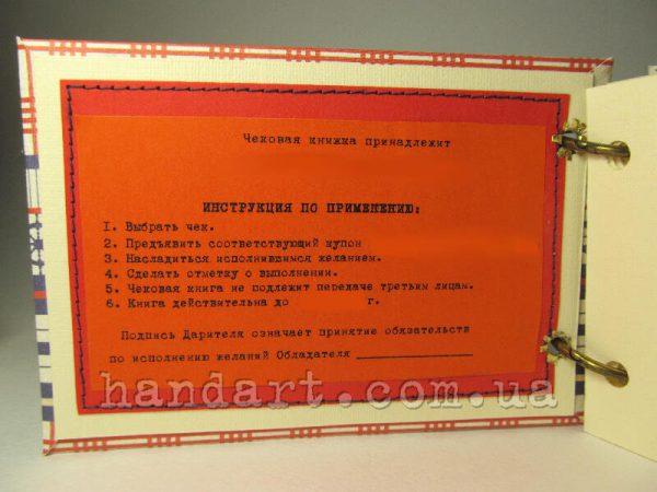 """Чековая книжка желаний """"Морская романтика"""" инструкция"""