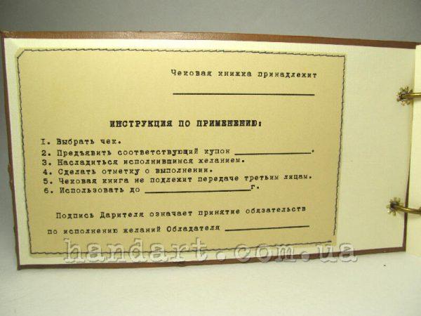"""Чековая книжка желаний """"Поцелуй у стены"""" страница с инструкцией"""