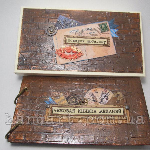 """Чековая книжка """"Поцелуй у стены"""" книжка и подарочная коробочка"""