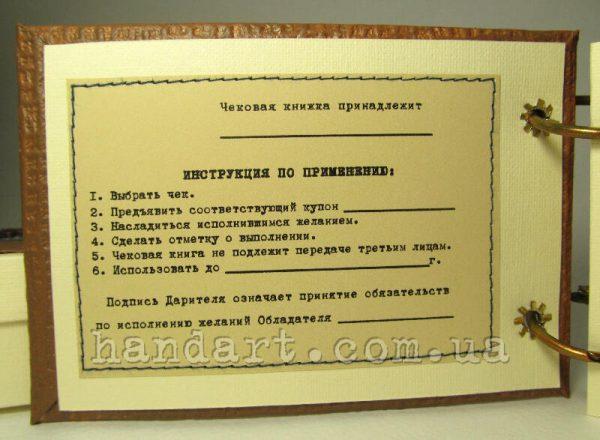 """Чековая книжка желаний """"Путешествие на шаре"""" страница инструкции"""