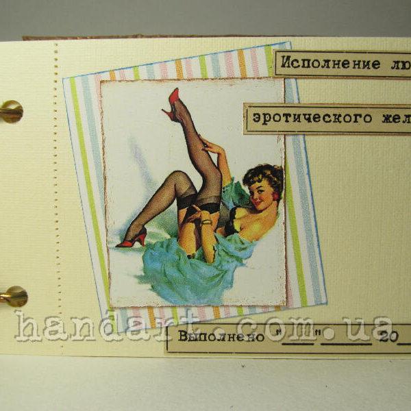 """Чековая книжка желаний """"Путешествие на шаре"""" страница с желанием """"Исполнение любого эротического желания"""""""