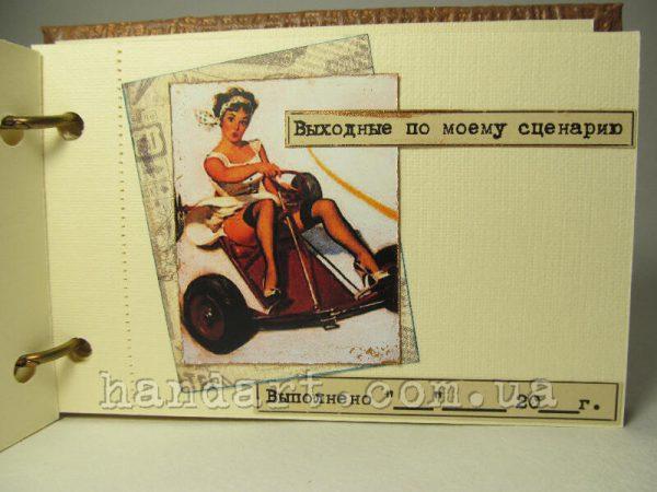 """Чековая книжка желаний """"Путешествие на шаре"""" страница с желанием """"Выходные по моему сценарию"""""""