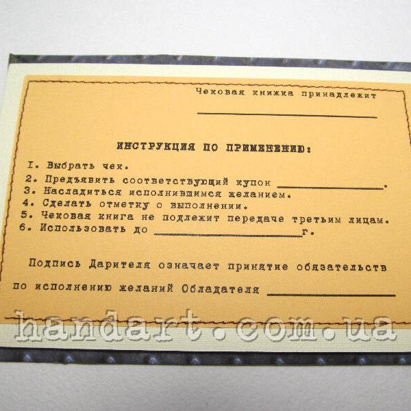 """Чековая книжка """"Ретро Авто красный"""" страница с инструкцией"""