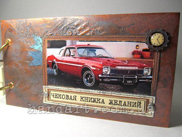 """Чековая книжка """"Ретро Авто красный"""" обложка книжки желаний"""