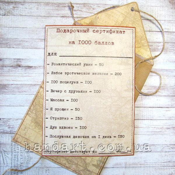 Подарочный сертификат на 1000 баллов