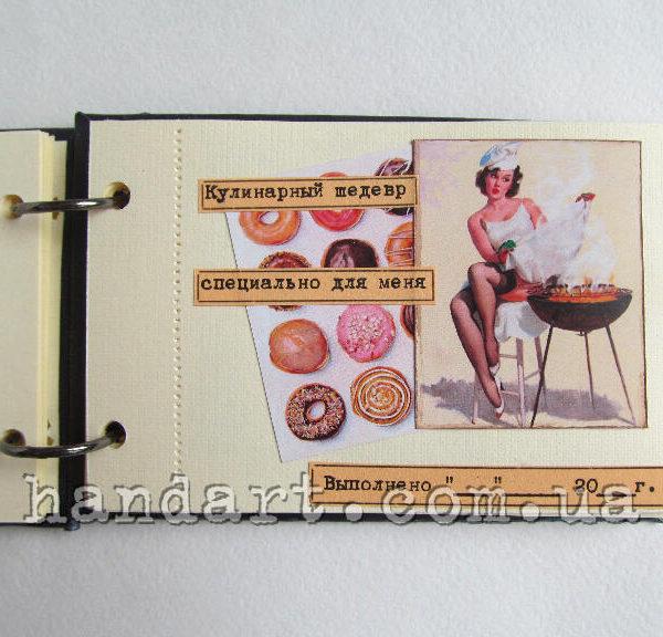 """Чековая книжка """"Узоры любви"""" желание: кулинарный шедевр"""