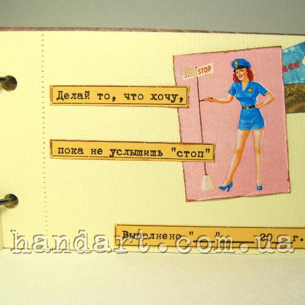"""Чековая книжка желаний """"Железная любовь"""" страница """"Делай то, что хочу..."""""""